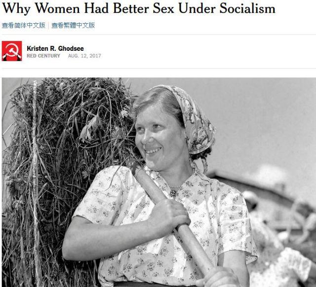 socialist-sex-better